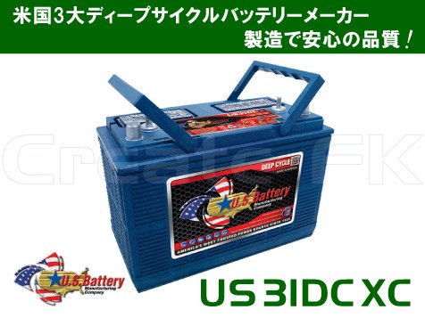 Crown(クラウン) 31DC130互換 US 31DC XC U.S.Battery
