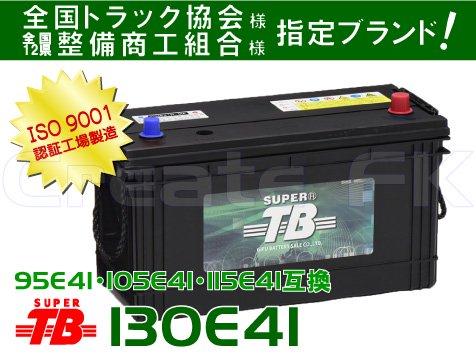 130E41 SuperTB
