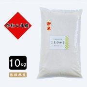 【令和2年産】コシヒカリ 10kg