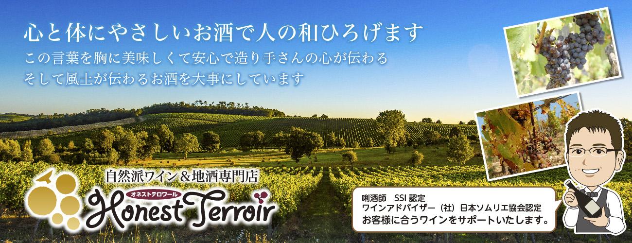 自然派ワイン&地酒専門店〜 HONEST TERROIR オネストテロワール〜