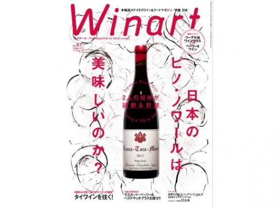 Winart(ワイナート) 87号 2017年6月...