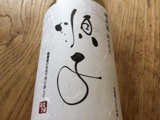 順子の酒 純米酒・順子 吟のさと80% 720ML 28BY(デザート清酒)