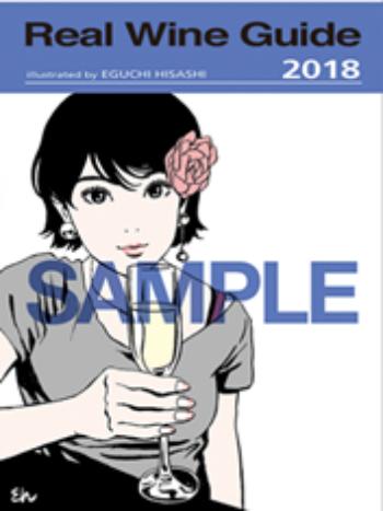 RWG(リアルワインガイド)オリジナルカレンダー2018年版