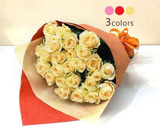 【送料無料】バラの花束 25本 /赤いバラ/ピンクのバラ/白いバラ/記念日