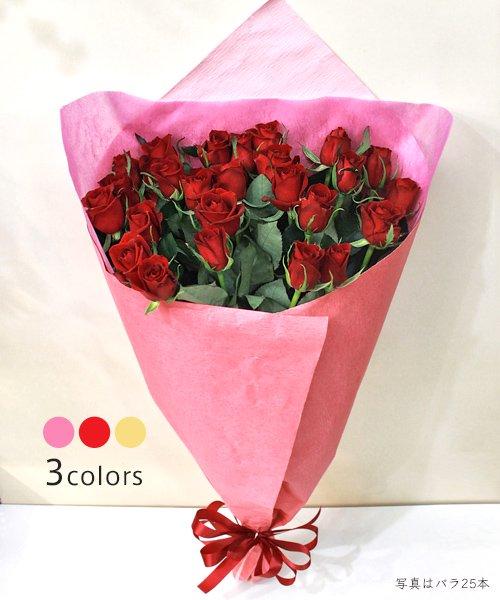 【送料無料】バラの花束 本数指定オーダーメイド /赤いバラ/ピンクのバラ/白いバラ/記念日