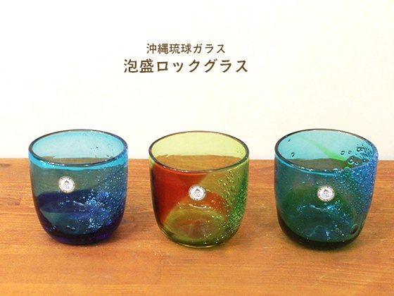 《お祝いギフト》沖縄琉球ガラスの泡盛ロックグラス(送料500円)