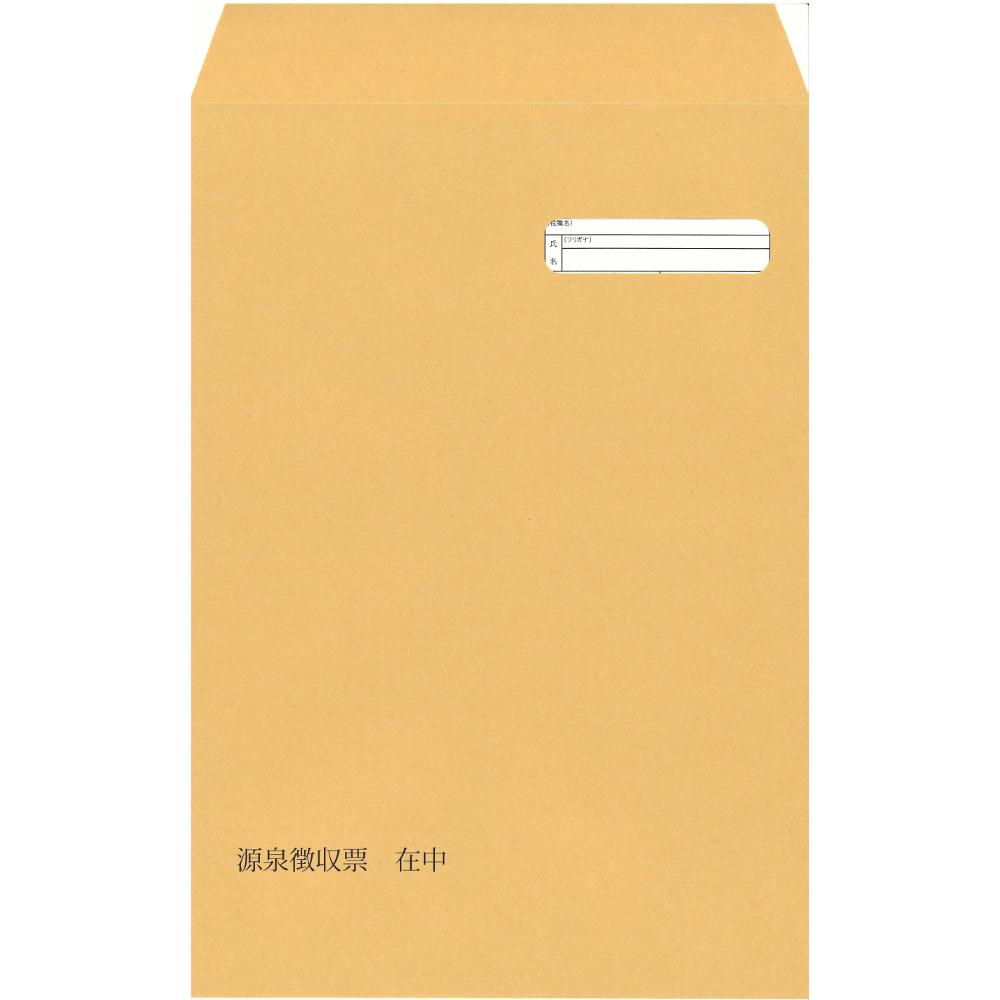 FT-63S 単票源泉徴収票専用 窓付封筒シール付 100枚