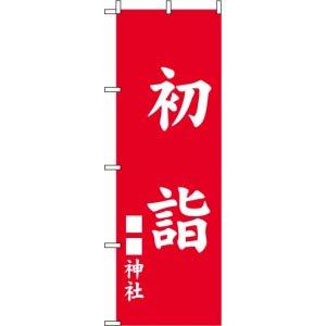 初詣 名入れのぼりw600xh1800mm