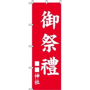 御祭禮 赤 名入れのぼりw600xh1800mm