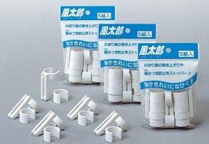 のぼり旗巻き上がり防止ストッパー(風太郎)小 5個入り ×10袋 50本分