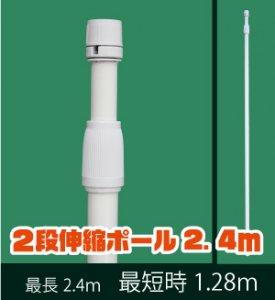 のぼり旗竿(2段伸縮ポール) 450幅/600幅共用 2.4m 白 横棒85cm バラ5本パック