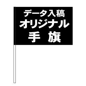 データ入稿オリジナル手旗 100〜199本