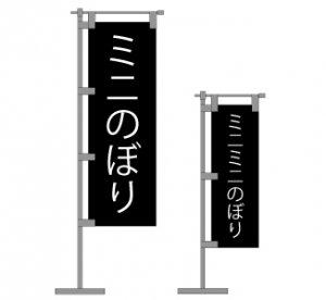 オリジナル卓上ミニのぼり取付パーツセット 2〜9個