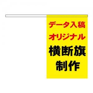 データ入稿オリジナル横断旗 20本〜29本