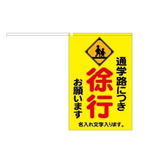 名入れ無料! 通学路 徐行 横断旗 5本セット