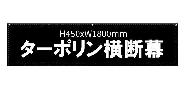 ターポリンオリジナル横断幕(データ入稿)H450xW1800mm