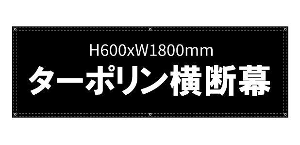 ターポリンオリジナル横断幕(データ入稿)H600xW1800mm