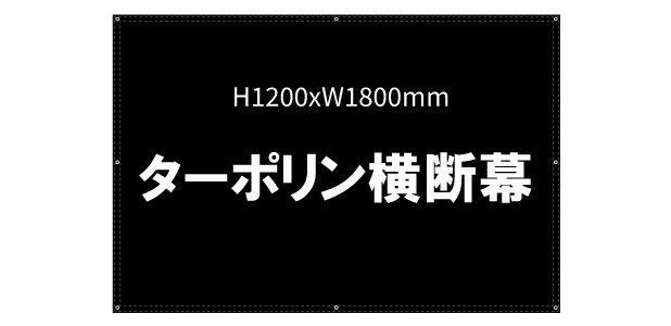 ターポリンオリジナル横断幕(データ入稿)H1200xW1800mm