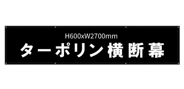ターポリンオリジナル横断幕(データ入稿)H600xW2700mm