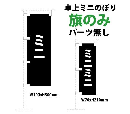 オリジナル卓上ミニのぼり旗のみ(パーツ無し) 1枚〜9枚 ゆうパケット可