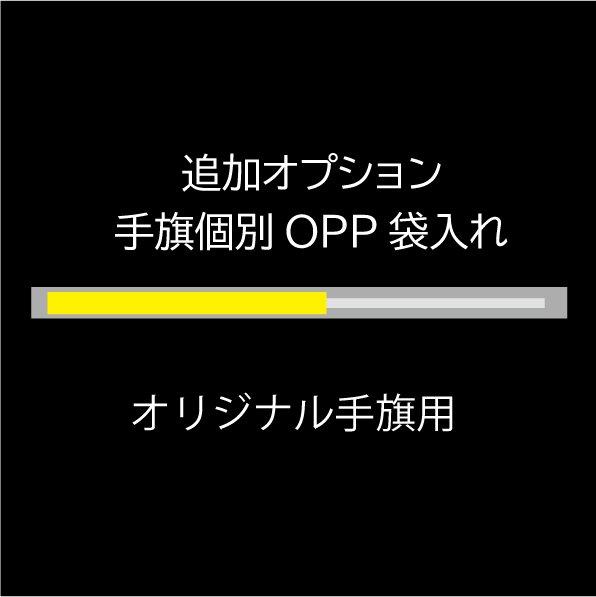 オリジナル手旗 個別OPP袋入れ(追加オプション)