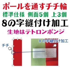 山火事注意 のぼり W450xH1500