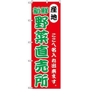 名入れ無料! 野菜直売所 のぼり  W600xH1800mm