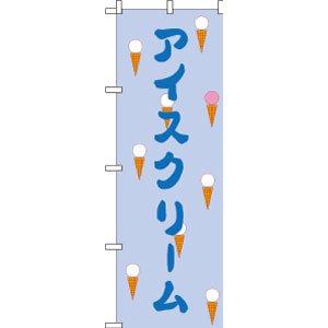アイスクリーム のぼり w600xh1800mm