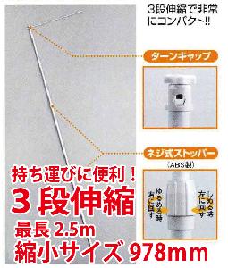 のぼり旗竿(3段伸縮ポール) 450幅/600幅共用 2.5m 白 横棒85cm バラ1本