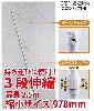 のぼり旗竿(3段伸縮ポール) 450幅/600幅共用 2.5m 白 横棒85cm バラ10本パック