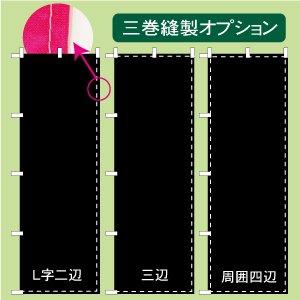 6色から選ぶ!勘亭流1行のぼり(1500x450mm)