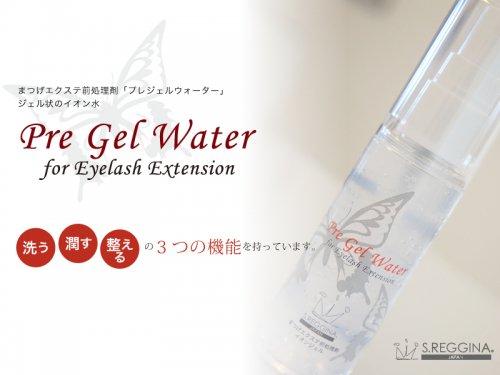 まつげエクステ前処理剤|プレジェルウォーター|ジェルタイプンのイオン水