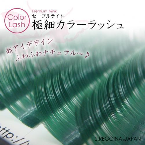 まつげエクステ 極細 カラーラッシュ 0.07  【 Cカール】 【カーキー】10~13mm