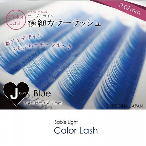 下まつげ|極細 カラーラッシュ 0.07  【Jカール】【7mm】ブルー
