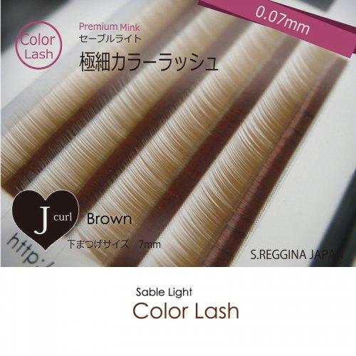 下まつげ|極細 カラーラッシュ 0.07  【Jカール】【7mm】ブラウン