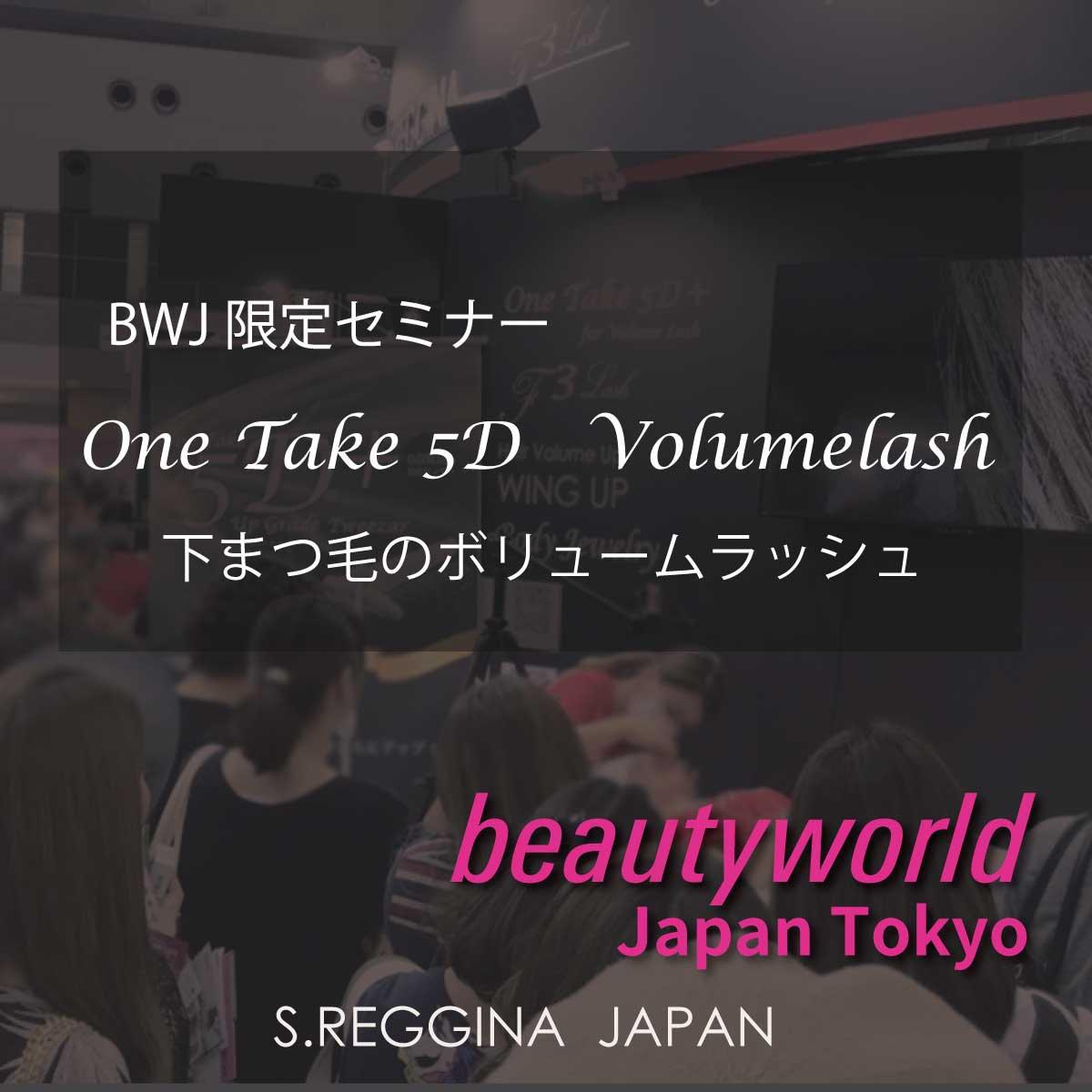 One Take 5Dテクニック|ベーシックⅡコース(3H)
