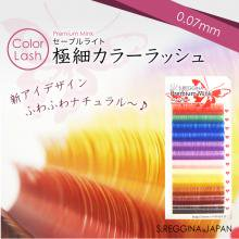 まつげエクステ 極細 カラーラッシュ 0.07  【Jカール】 【カラーミックス】10~13mm
