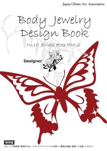 ボディジュエリーデザインブック No.10 ブライダルローズ Part.2