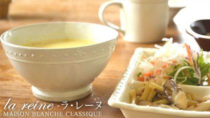 ラレーヌ アンティーク調の白い食器。日本製。カフェごはんにピッタリ
