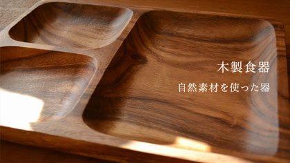 ナチュラルで優しい木製食器・うつわ