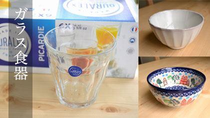 その他ガラス食器・ポーランド食器など