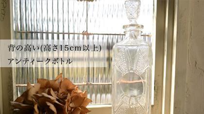 背の高い15cm以上のアンティーク瓶