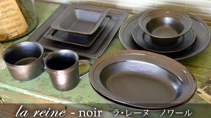 ラ・レーヌ ノワール アンティーク調の黒いメタリックの食器。日本製。カフェごはんにピッタリ