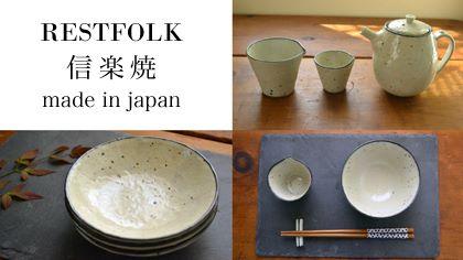 RESTFOLK|日本で作られた可愛い信楽焼の食器。お家をカフェ気分にさせる食器