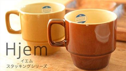 Hjem イエム スタッキングシリーズ 安くて可愛くオシャレな食器。日本製