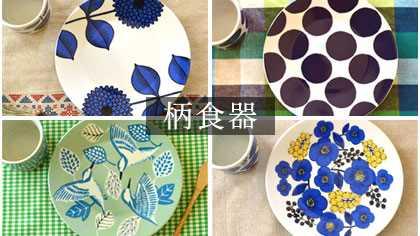 食卓を華やかにしてくれる食器 Straight mug&plate 日本製の安くて可愛くオシャレな食器