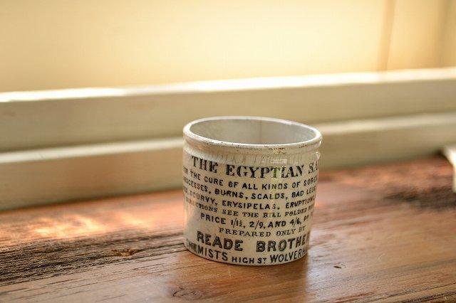小さな軟膏ポット/イギリス/1880年頃