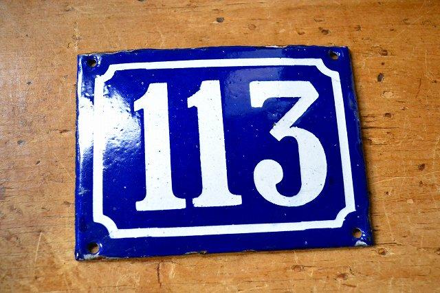 フランスのエナメル サイン プレート 113/番地/部屋番号/琺瑯