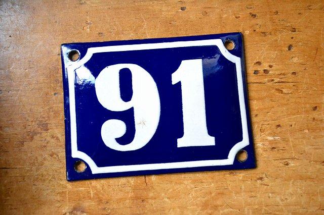 フランスのエナメル サイン プレート 91/番地/部屋番号/琺瑯