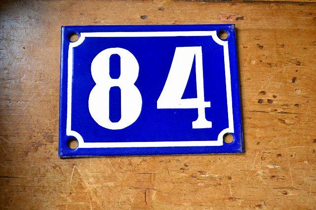 フランスのエナメル サイン プレート 84/番地/部屋番号/琺瑯